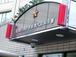 四谷警察署大京町交番2 渋谷川上流2