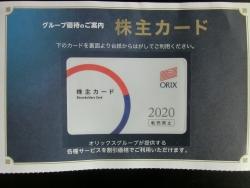 オリックス 株主カード 2020年記事8