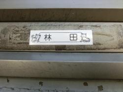 水前寺清子の自宅 表札 桜新町・深沢散策2
