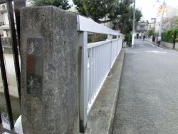 境橋 桜新町・深沢散策2