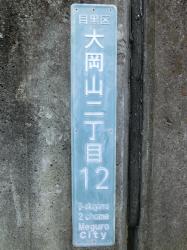 目黒区 大田区 区境2 桜新町・深沢散策2