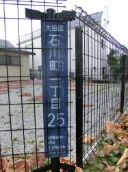 目黒区 大田区 区境3 桜新町・深沢散策2