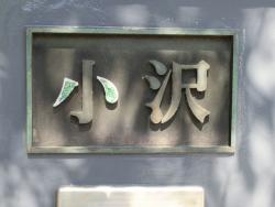 小沢一郎の自宅 表札 桜新町・深沢散策2