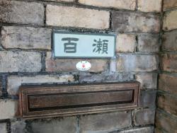 美川憲一の自宅3 表札 桜新町・深沢散策2