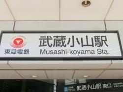 武蔵小山駅 下目黒散策1