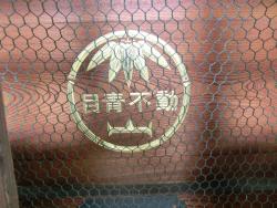目青不動尊 下目黒散策1