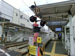 松陰神社前駅 ゴンアルブル記事