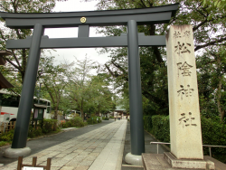 松陰神社入口 ゴンアルブル記事