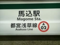 馬込駅 臼田坂散策1
