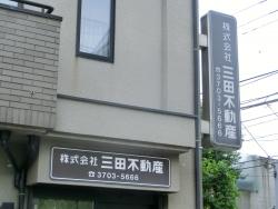 三田不動産 桜新町・深沢散策3