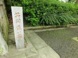 共同洗い場 桜新町・深沢散策3
