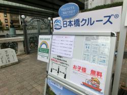 日本橋クルーズ 橋梁としての日本橋3