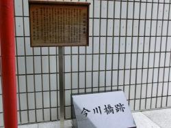 今川橋跡の碑 橋梁としての日本橋3