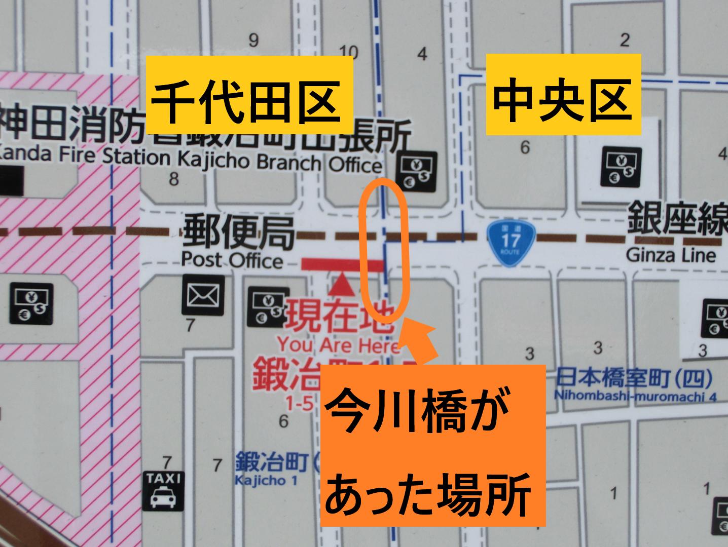 千代田区と中央区の区界