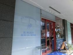 店の入り口 イル・プルー・シュル・ラ・セーヌ記事
