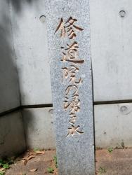 無原罪聖母宣教女会 標識 桜新町・深沢散策4