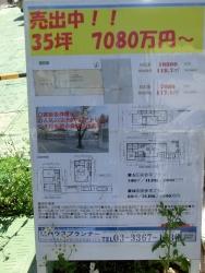 三田佳子の自宅跡2 桜新町・深沢散策4