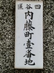 四谷區の表札 渋谷川上流散策3
