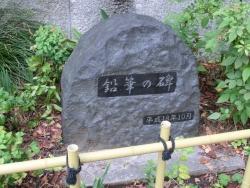 鉛筆の碑2 渋谷川上流散策3