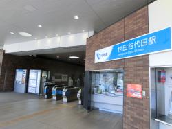 世田谷代田駅 発酵デパートメント記事