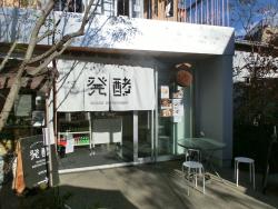 外観 発酵デパートメント記事