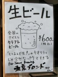 生ビール メニュー 発酵デパートメント記事