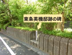 東条英機邸跡 桜新町・深沢散策5