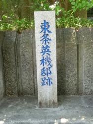 東条英機邸跡2 桜新町・深沢散策5