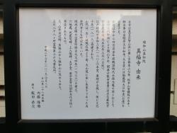 真福寺 説明版 桜新町・深沢散策5