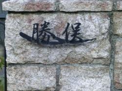 勝俣州和の自宅 表札 桜新町・深沢散策5