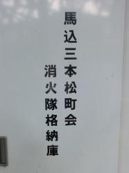 馬込三本松町会 臼田坂散策2