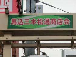 馬込三本松通商店会 臼田坂散策2