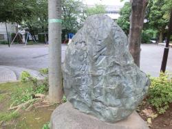 シクラメン ゆかりの里碑 臼田坂散策2
