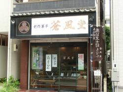 蒼風堂 臼田坂散策2