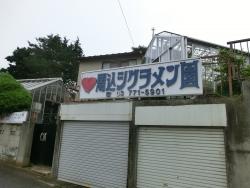 馬込シクラメン園 臼田坂散策2