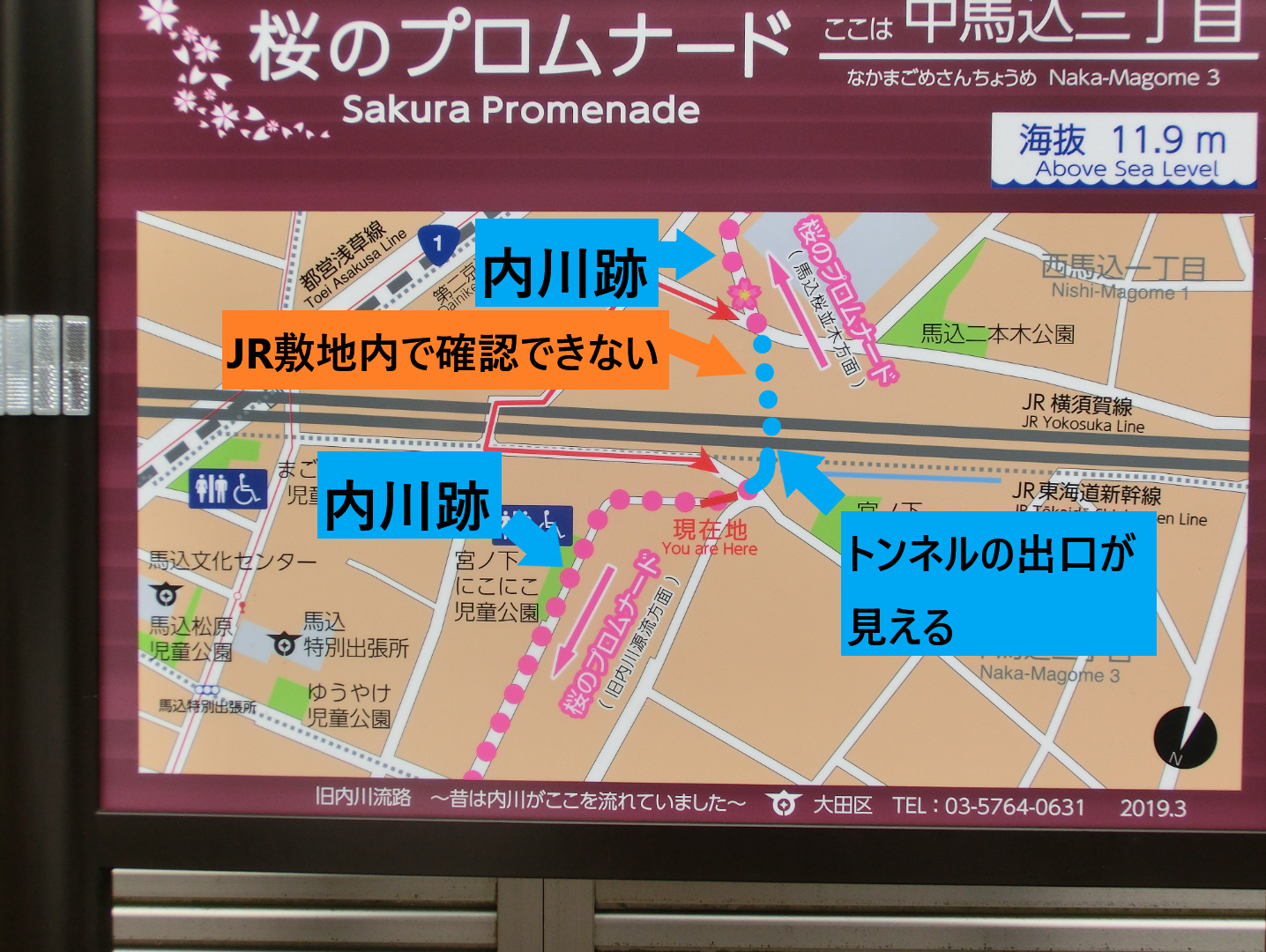 花のプロムナード地図 内川跡 臼田坂散策2