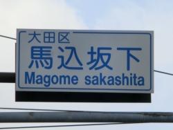 馬込坂下 臼田坂散策2