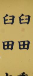 臼田姓 臼田坂散策2
