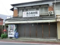 馬込橋食糧 臼田坂散策2