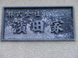 玄冶店 濱田屋3 太田鮨・近松記事