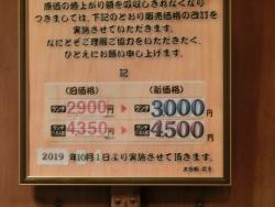 太田寿司メニュー 太田鮨・近松記事」