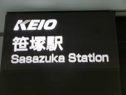 笹塚駅 三田用水散策1