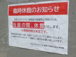 駒澤大学 臨時休館 ミスターファーマー記事