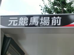 元競馬場前 バス停 下目黒散策2