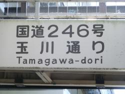 玉川通り(国道246号線)桜新町・深沢散策6