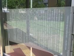 桜新町の歴史 説明版 桜新町・深沢散策6