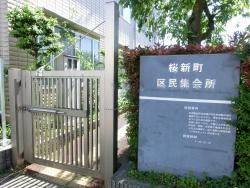 桜新町区民集会所 桜新町・深沢散策6