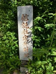 信託住宅発祥地碑 桜新町・深沢散策6