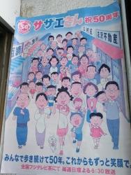 サザエさんポスター1 桜新町・深沢散策6
