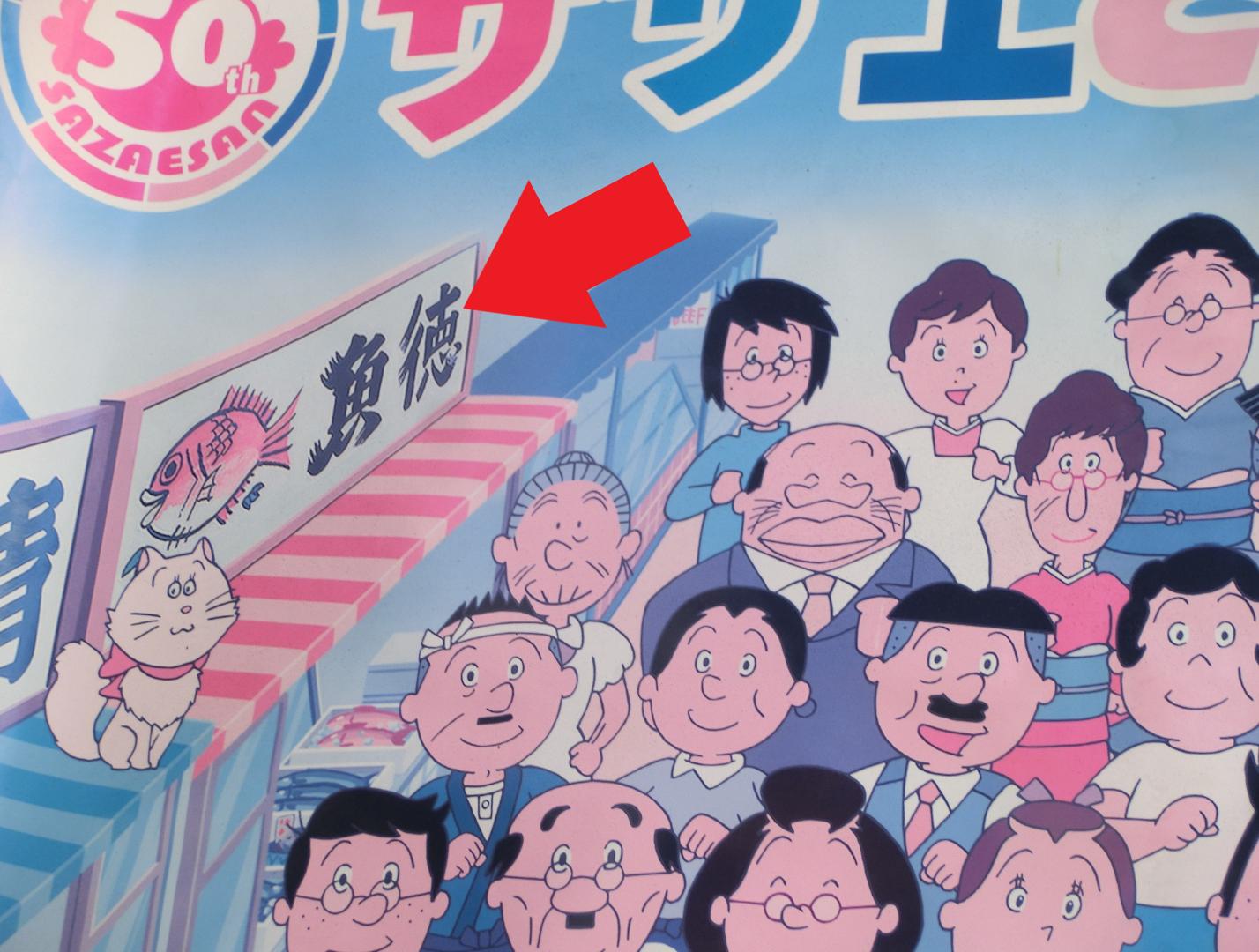 ポスター2 桜新町・深沢散策6